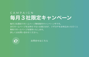 Read more about the article キャンペーンのお知らせ