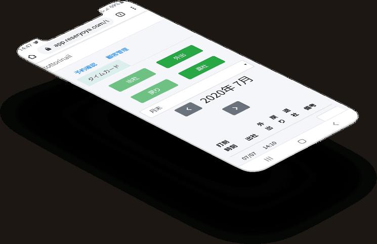 もっともシンプルなタイムカードシステム|リザヨヤタイムカード